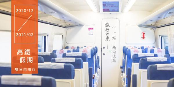 2020-11-高鐵假期12-202102
