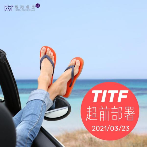 台中國際旅展視覺 (1)