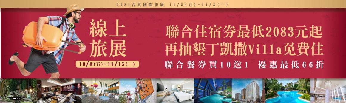 20211005-台北ITF旅展Banner-1920x896dpi-v1