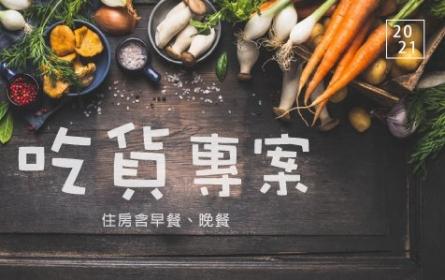 2021吃貨專案|含早餐&晚餐