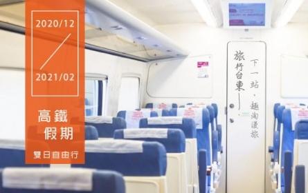 推薦|高鐵假期 X 趣淘漫旅-台東