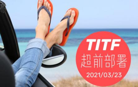 2021台中國際旅展線上販售|含早餐