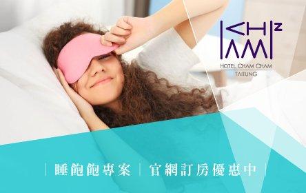 睡飽飽專案|官網訂房優惠中