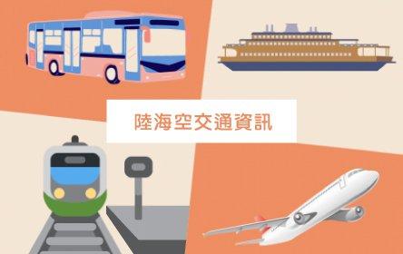 交通資訊|陸海空交通(含火車站至富岡漁港)